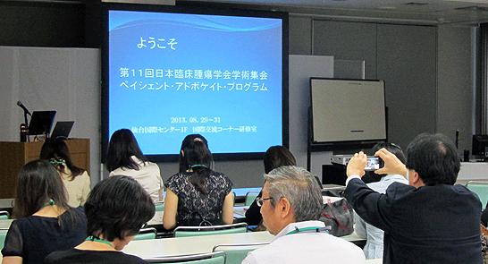 JSMO 2013「ペイシェント・アドボケイト・プログラム」会場