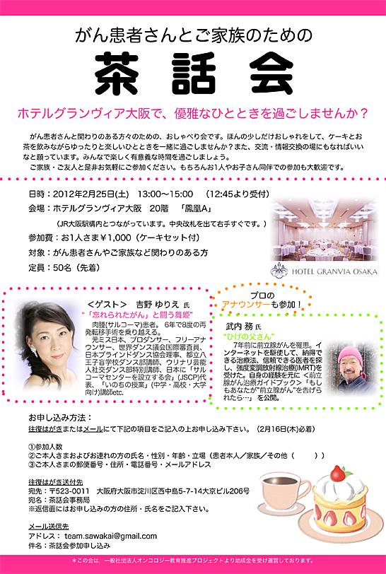「がん患者さんとご家族のための茶話会」(2/25大阪開催)のご案内