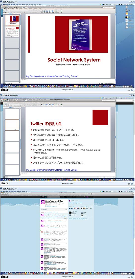 上野直人先生によるライブWeb講義