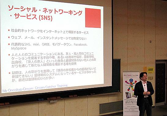 上野直人氏による「ソーシャルネットワーキングとがんアドボケート活動」の講義