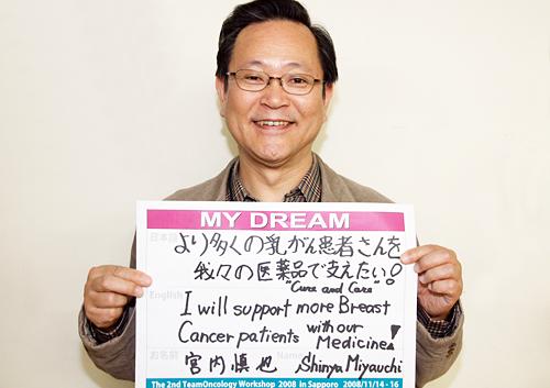 より多くの乳がん患者さんを我々の医薬品で支えたい! 宮内 慎也さん 製薬メーカー社員