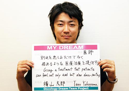 別れを悲しむだけでなく、惜めるような医療・治療を提供する 横山 太郎さん 医師