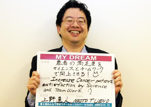 患者の満足度をサイエンスとチームワークで向上させる! 上野 直人さん 医師