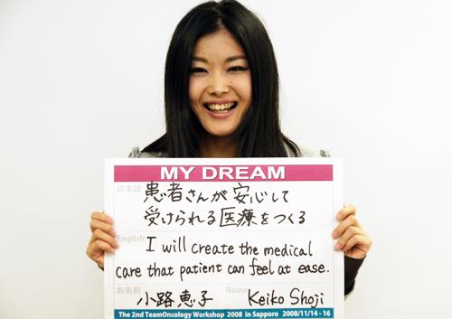 患者さんが安心して受けられる医療をつくる 小路 恵子さん 学生