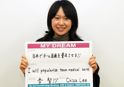 日本でチーム医療を普及させる 李 智沙さん 学生