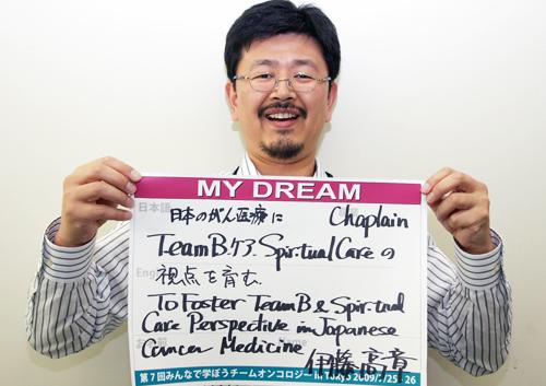日本のがん医療にteam BケアSpiritual Careの視点を育む 伊藤 高章さん 臨床スピリチュアルケア専門職