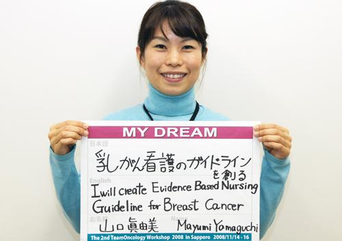 乳がん看護のガイドラインを創る 山口 眞由美さん 看護師