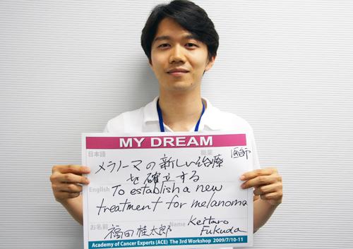メラノーマの新しい治療を確立する 福田 桂太郎さん 医師