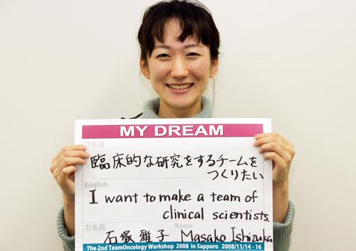 臨床的な研究をするチームをつくりたい 石塚 雅子さん 薬剤師