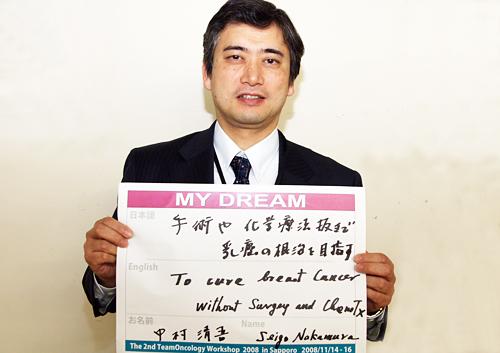 手術や化学療法抜きで乳癌の根治を目指す 中村 清吾さん 医師
