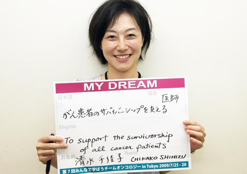 がん患者のサバイバーシップを支える 清水 千佳子さん 医師