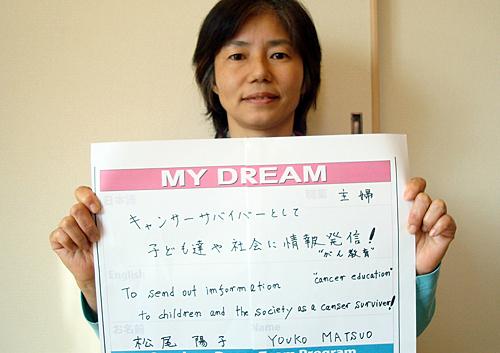 キャンサーサバイバーとして、子ども達や社会に情報発信! がん教育 松尾 陽子さん 主婦