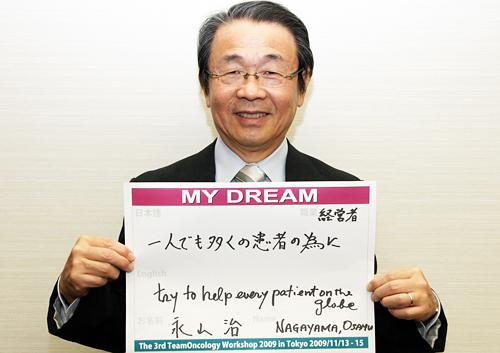 一人でも多くの患者の為に 永山 治さん 製薬メーカー社長