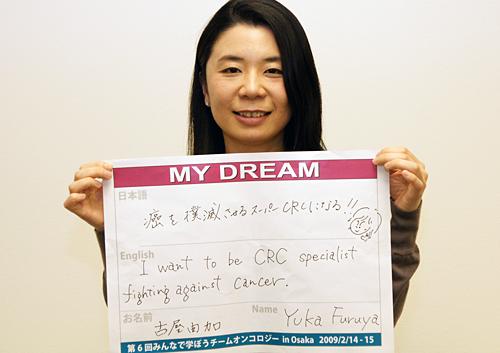 癌を撲滅させるスーパーCRCになる!! 古屋 由加さん 看護師