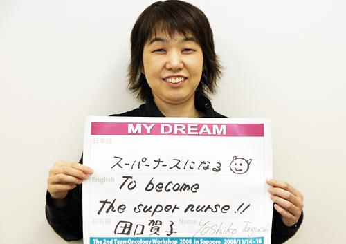 スーパーナースになる(^v^) 田口 賀子さん 看護師
