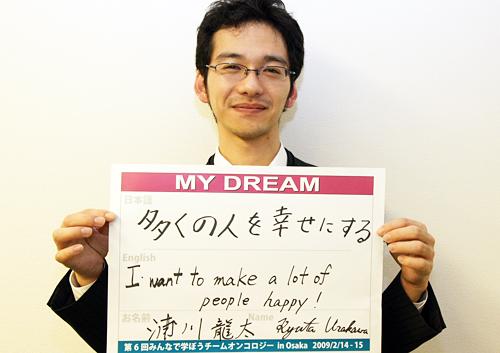 多くの人を幸せにする 浦川 龍太さん 薬剤師