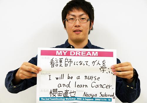 看護師になって、がんを学ぶ。 櫻田 直也さん 学生