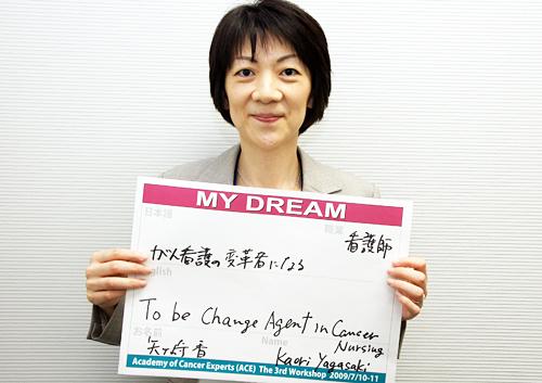 がん看護の変革者になる 矢ヶ崎 香さん 看護師