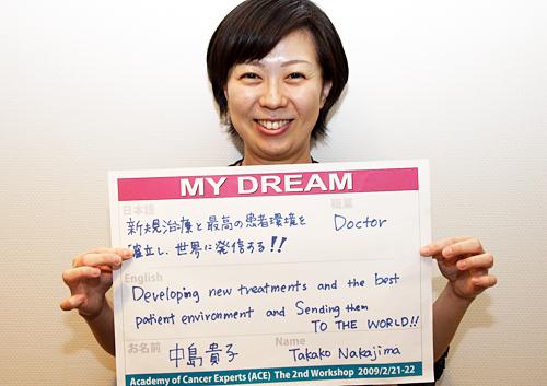 新規治療と最高の患者環境を確立し、世界に発信する!! 中島 貴子さん 医師