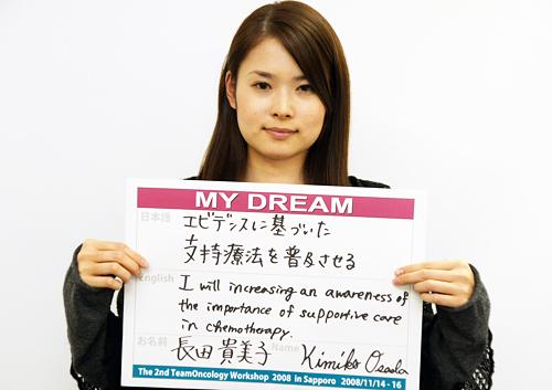 エビデンスに基づいた支持療法を普及させる 長田 貴美子さん 薬剤師
