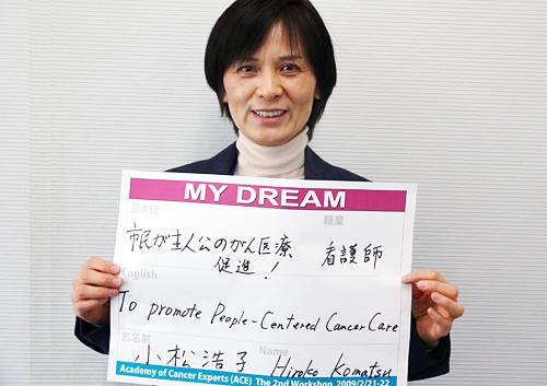 市民が主人公のがん医療促進! 小松 浩子さん 看護師