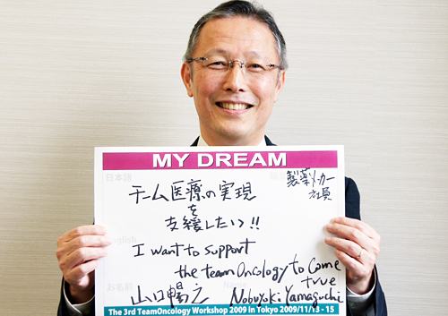 チーム医療の実現を支援したい!! 山口 暢之さん 製薬メーカー社員