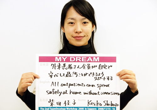外来患者さん全員が自宅で安心して過ごすことができるようサポートする 柴田 佳子さん 薬剤師