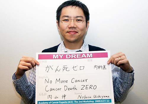 がん死ゼロ 内山 伸さん 医師
