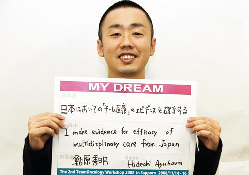 日本においての「チーム医療」のエビデンスを確立する 鮎原 秀明さん 薬剤師