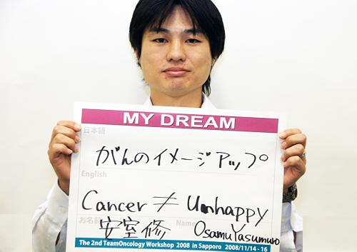 がんのイメージアップ 安室 修さん 薬剤師