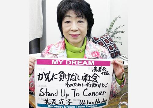 がんに負けない社会、そのために行動する! 若尾 直子さん 患者会代表