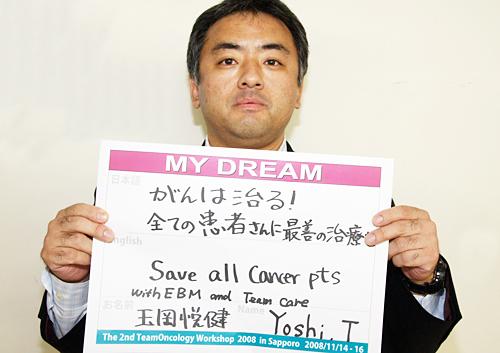 がんは治る!全ての患者さんに最善の治療を 玉岡 悦健さん 製薬メーカー社員