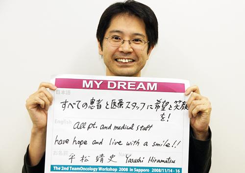 すべての患者と医療スタッフに希望と笑顔を! 平松 靖史さん 医師