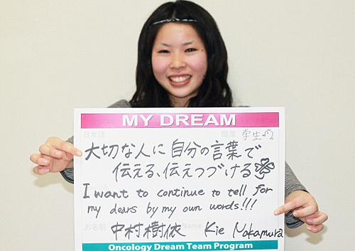大切な人に自分の言葉で伝える、伝えつづける 中村 樹依さん 学生