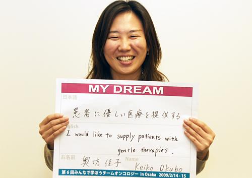患者に優しい医療を提供する 奥坊 佳子さん 薬剤師