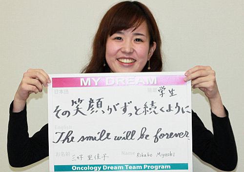 その笑顔がずっと続くように 三好 里佳子さん 学生