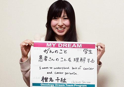 がんのこと、患者さんのことを理解する 椎名 千紘さん 学生