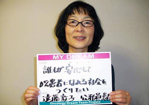 誰もが安心して、がん患者になれる社会をつくりたい 遠藤 敦子さん 公務員
