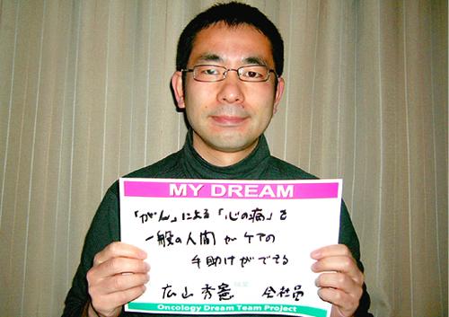 「がん」による「心の病」を一般の人間がケアの手助けができる 広山 秀憲さん 医療機器メーカー社員