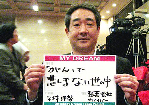 「がん」で悲しまない世の中 平林 伸啓さん 製薬メーカー社員