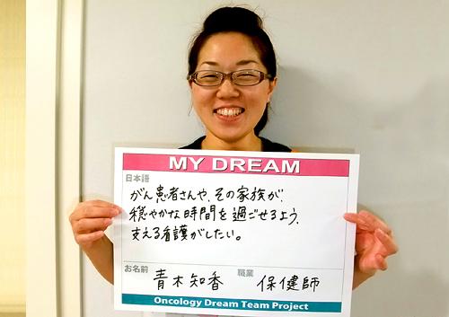 がん患者さんや、その家族が、穏やかな時間を過ごせるよう、支える看護がしたい。 青木 知香さん 保健師
