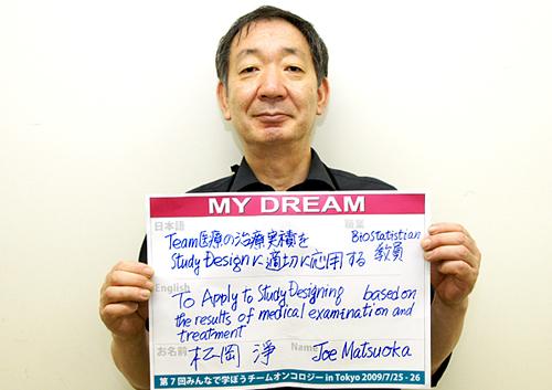 Team医療の治療実績をStudy Designに適切に応用する 松岡 淨さん 統計学者