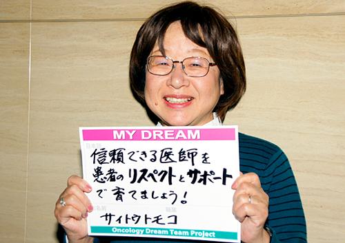 信頼できる医師を患者のリスペクトとサポートで育てましょう! 斉藤 具子さん 無職
