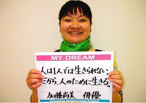 人は1人では生きられない。だから、人のために生きる。 加藤 尚美さん 俳優