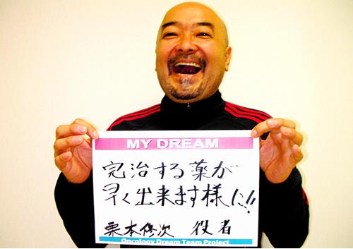 完治する薬が早く出来ますように!! 栗本 修次さん 俳優