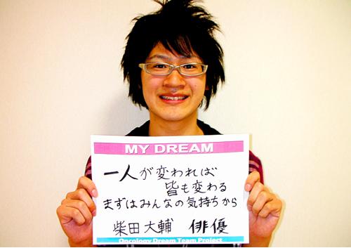 一人が変われば皆も変わる。まずはみんなの気持ちから 柴田 大輔さん 俳優
