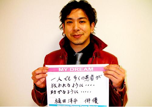 一人でも多くの患者が救われるように...助かるように... 樋田 洋平さん 俳優