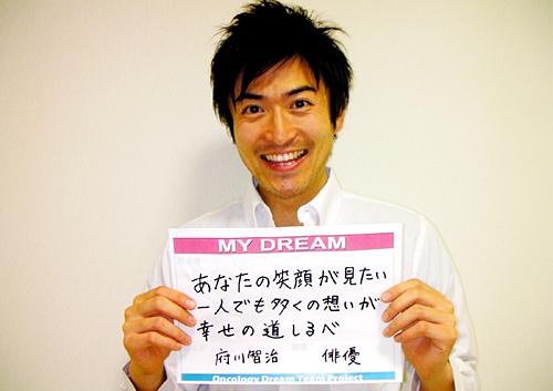 あなたの笑顔が見たい。一人でも多くの想いが幸せの道しるべ 府川 智治さん 俳優