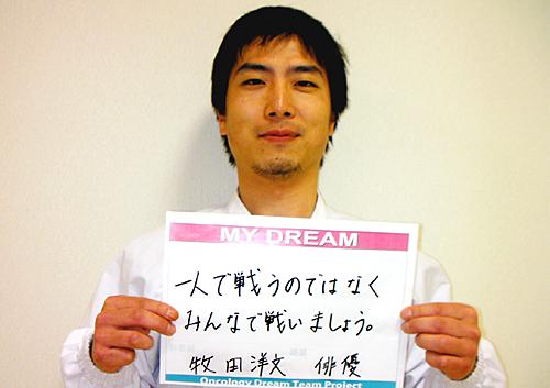 一人で戦うのではなく、みんなで戦いましょう。 牧田 洋文さん 俳優