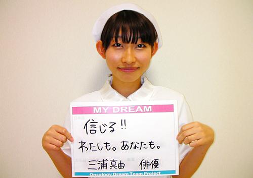 信じる!!わたしも。あなたも。 三浦 真由さん 俳優